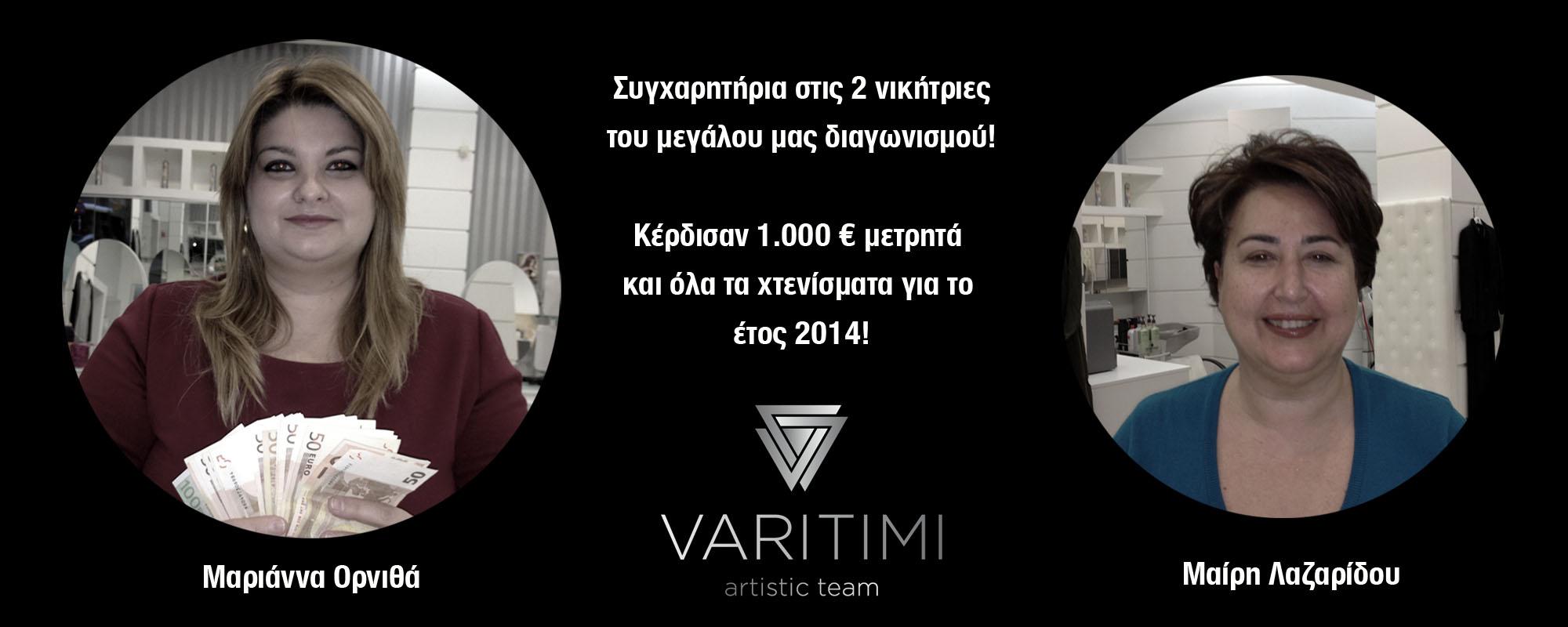 Varitimi-winners