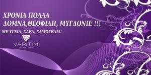 XRONIA POLLA DOMNA- THEOFILH- MYGDONIE JP