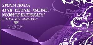 XRONIA POLLA AGNH- EUGENIE- MAKSIME- NEOFYTE- PATROKLE JP