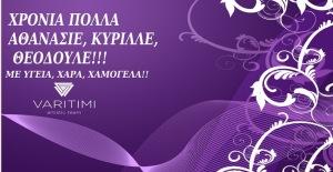 XRONIA POLLA ATHANASIE- KYRILLE- THEODOYLE JP
