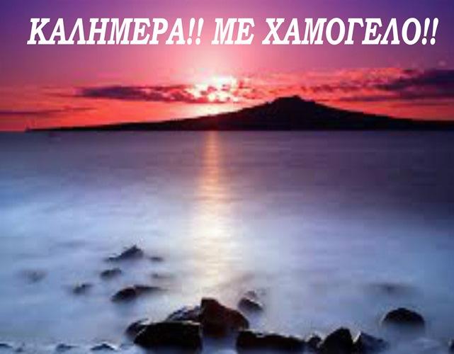 KALHMERA ME XAMOGELO JP